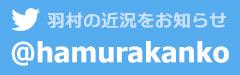 羽村市観光協会ツイッター